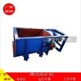 槽式给矿机槽式给料机振动喂料机给矿设备给料设备矿业输送设备