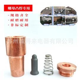螺母电极下电极帽盖 碰焊机焊头铬锆铜电极头 螺母电极盖