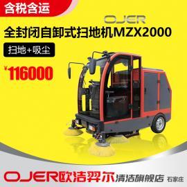 欧洁 羿尔驾驶式扫地车OJER全封闭大型扫路机 清扫车吸尘车 MZX2000