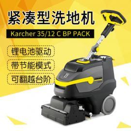 凯驰BR 35/12 C手推式紧凑小型洗地机吸干办公室酒店宾馆餐厅
