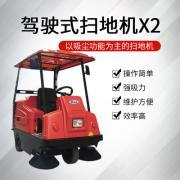 驾驶式扫地车 工业扫地机 工厂扫地车物业小区清扫车 市政环卫扫�