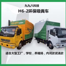 干�穹蛛x式吸�S�新型�h保吸�S�,998科技H6系列真空吸�S�