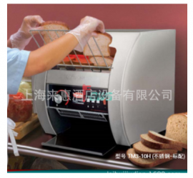 赫高Hatco TM3-10H 履��式烤面包�C (不�P�)