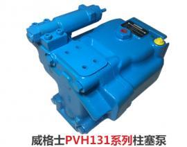 威格士高压柱塞泵变量PVH055L型号伊顿eaton原装液压泵油泵
