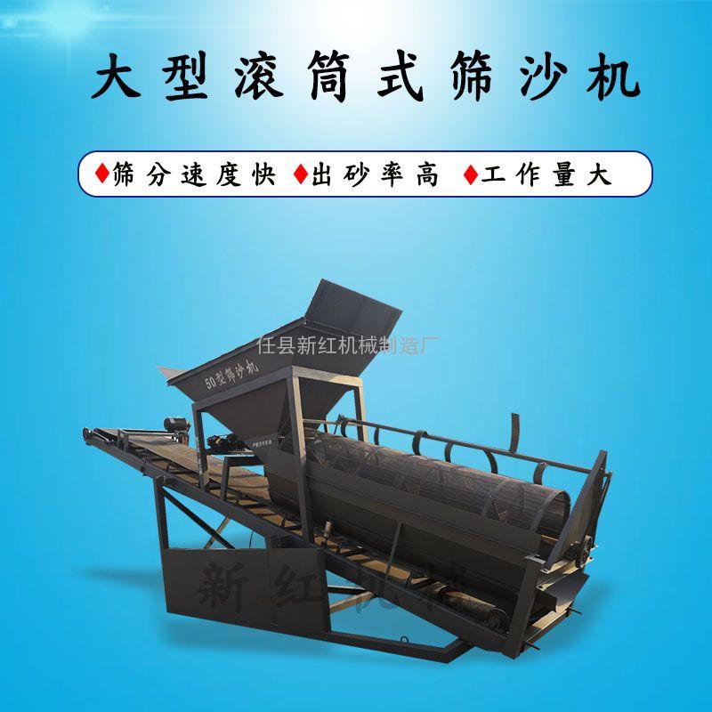 新红机械*制造 50型滚筒筛砂机