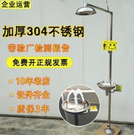 紧急防护复合式洗眼器 正品304不锈钢防腐蚀ABS涂层喷塑