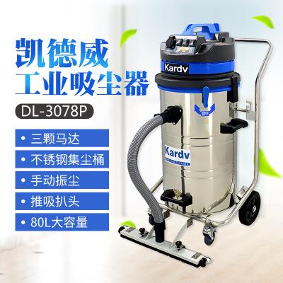 凯德威工业吸尘器DL-3078P 大功率五金机械厂吸尘器 化工厂吸尘