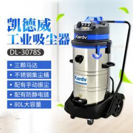 凯德威大吸力工业吸尘器DL-3078S 工厂车间粉尘吸尘器 吸粉尘