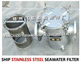 船用不锈钢海水过滤器AS100 CB/T497-2012 订货须知