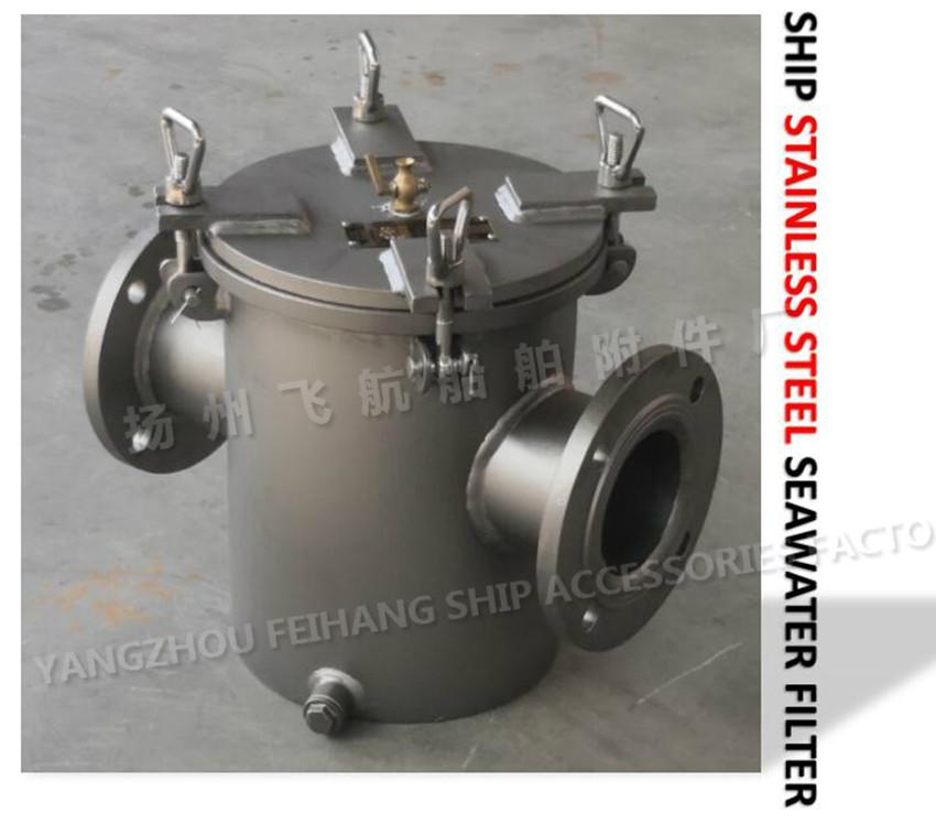 辅机海水泵进口不锈钢海水滤器AS100 CB/T497-2012