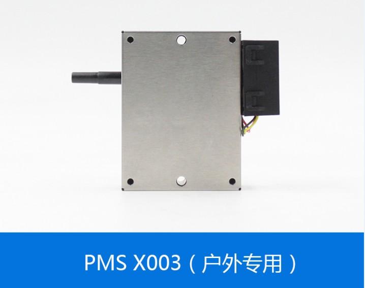PMSX003�底质酵ㄓ妙w粒物�舛�鞲衅�
