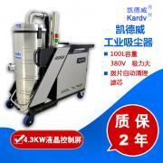 凯德威SK-830工业吸尘器 吸焊渣 吸粉尘 洗铁屑吸尘器