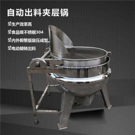 自动出料夹层锅 带篦子蒸煮锅 自动翻锅炒料机