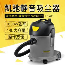 德国凯驰T14/1商用大功率真空吸尘器 干式静音酒店吸尘器