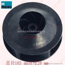 商用迈科MEIKO揭盖式洗碗机维保配件 DV80TM3/ H500洗涤水泵叶轮