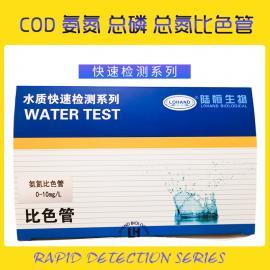 陆恒生物氨氮比色管 NH4含量快速检验测试包0-10mg/l 铵简易速测