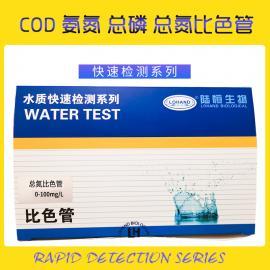 �恒生物�氮比色管 水�|�氮含量快速�z��y�包0-100mg/l