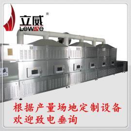立威微波大虾烘烤设备