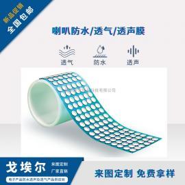 智能手机防水喇叭网 喇叭防水网 防水透声膜