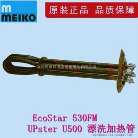 迈科MEIKO洗杯洗碗机零配件 EcoStar 530FM漂洗加热丝 加热管