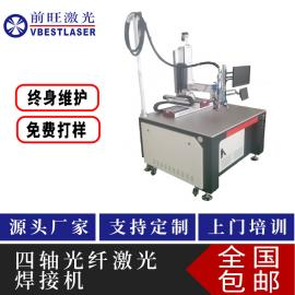 500W连续光纤激光焊接机全自动固体金属激光焊接机