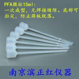ZH-PFA微柱等离子交换柱,可用于树脂分离等实验