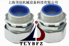 TLYBFZ金属软管接头,穿线金属软管接头,端接式软管接头