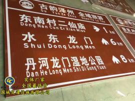 旅游景区交通标志牌,反光标志牌制作