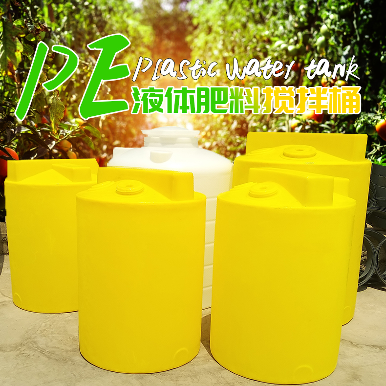 100L-2000L加药箱加厚PE药剂桶