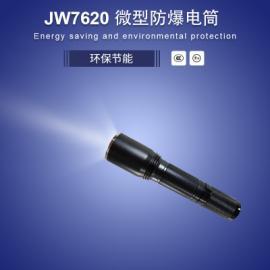 JW7620固态微型防爆强光手电筒佩戴式防爆照明灯头灯