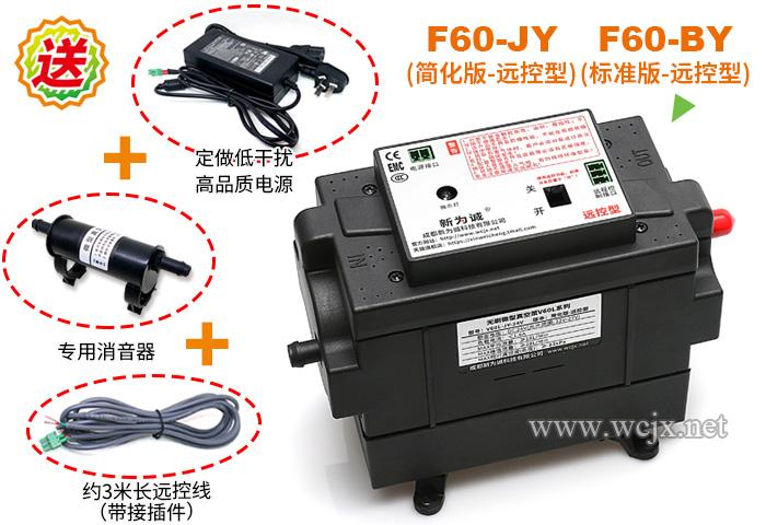 调速抽打两用真空泵F60