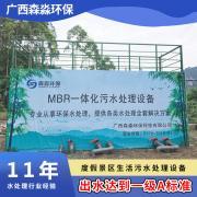 现货MBR膜 50t/d污水处理一体化设备适用乡镇、村屯生活污水处理