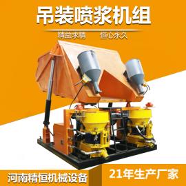 混凝土喷浆机组 自动上料喷浆机组