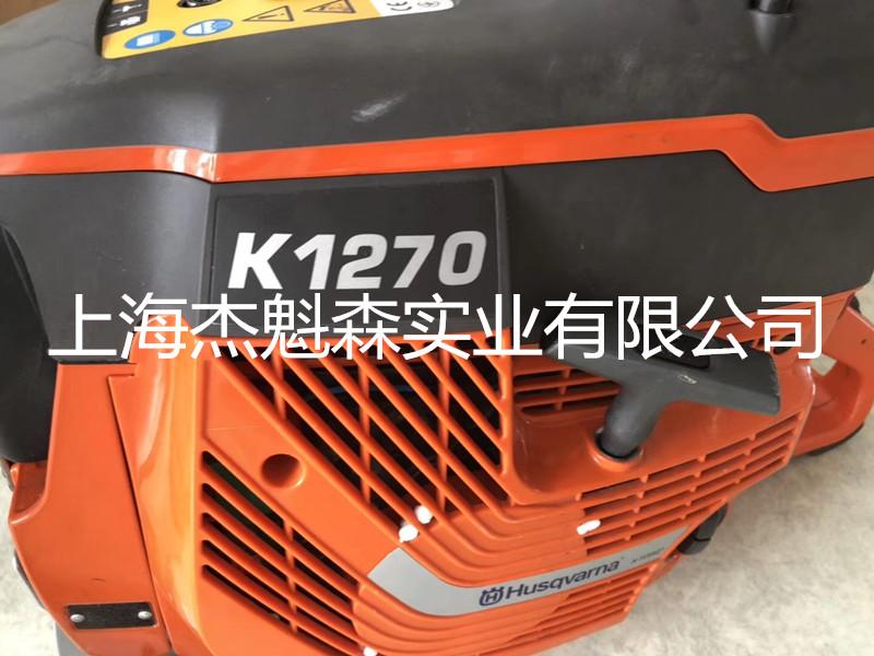 富世华K1270消防无齿锯瑞典胡斯华纳破拆救援工具装备无齿锯