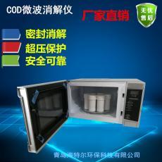 海特尔微波密封消解COD快速检测仪第三方检测公司推荐使用 高性价比HT-III型