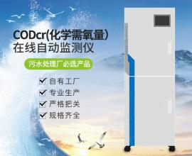 HT-1000C 在�水�|COD自�颖O�y�x 分析�x