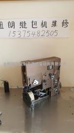 纽朗DS-7C缝包机维修 NEWLONG缝包机维修