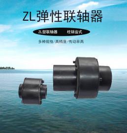 ZL型弹性柱销齿式联轴器 牛特传动 可定做各种规格型号产品