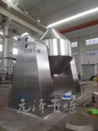 金属粉末烘干设备 金属粉末专用双锥回转真空烘干机