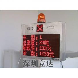 ETC语音播报可变文字信息费额显示器ETC综显