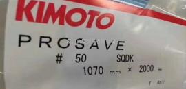 日本KIMOTO6+5高透明硅胶低粘防静电PET�;つ�#50 SQDK