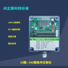 袋式可编程脉冲控制仪在线离线QYM-ZC/LC-12D/12A控制脉冲提升阀