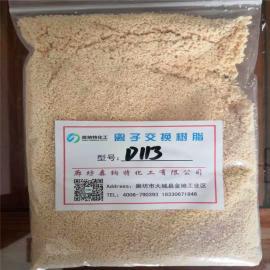 电镀废水除镍除铬树脂D113SC阳离子交换树脂