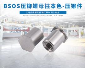 SUS304不�P�盲孔�恒T螺柱-SOS-M6-8�恒T螺柱