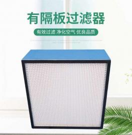 镀锌框有隔板高效空气过滤器 纸隔板高效过滤器 非标定制