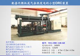ORC透平膨胀发电系统 有机朗肯循环工作原理 ORC透平膨胀机品牌