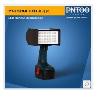 铝箔专用频闪仪PT-L120A