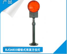 BJQ4833双面警示灯