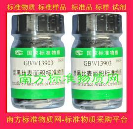 炭黑比表面积标准物质,碳黑比表面积标准品GBW13903