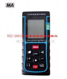 安铂矿用本安型激光测距仪YHJ-200J